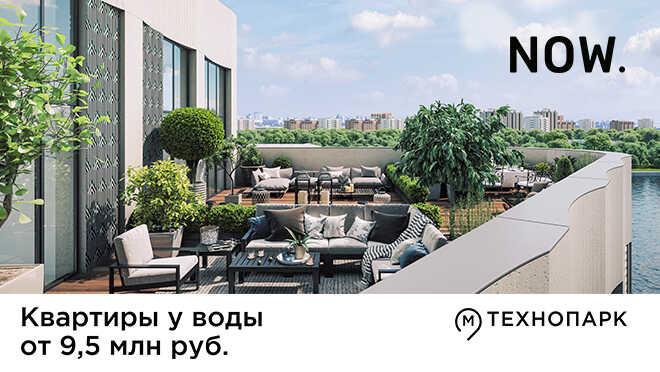 Квартал NOW Квартиры на набережной от 9,5 млн рублей